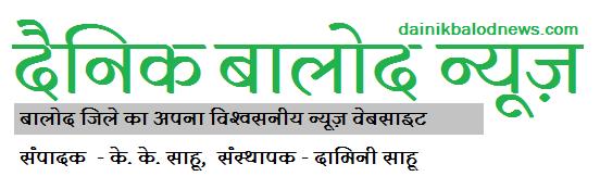 logo dainik balod news